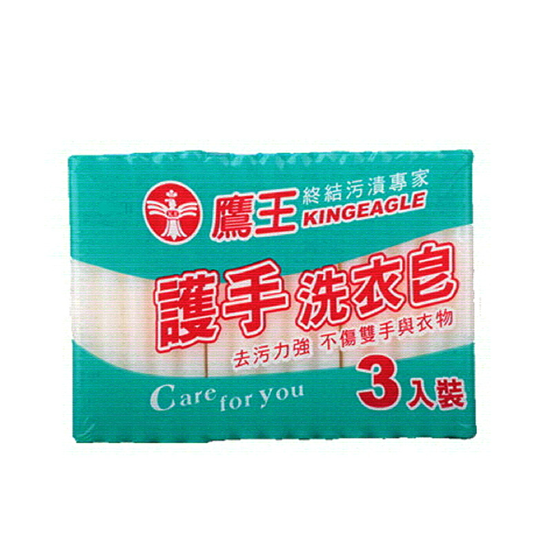鷹王護手洗衣皂 / 包