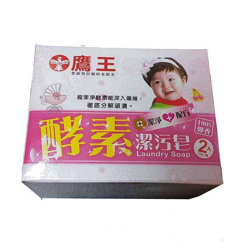 鷹王酵素潔汙皂-粉紅