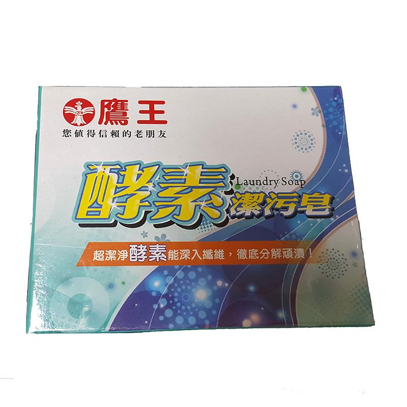 鷹王酵素潔汙皂
