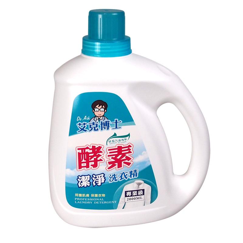 艾克博士酵素潔淨洗衣精